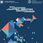 Μελέτη για τη Χαρτογράφηση της Πολιτιστικής- Δημιουργικής Βιομηχανίας στην Ελλάδα