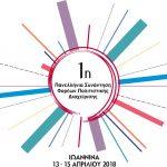 1η Πανελλήνια Συνάντηση Φορέων Πολιτιστικής Διαχείρισης,  Ιωάννινα, 13 – 15 Απριλίου 2018