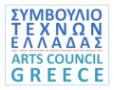 ΣΥΜΒΟΥΛΙΟ ΤΕΧΝΩΝ ΕΛΛΑΔΑΣ – ARTS COUNCIL GREECE