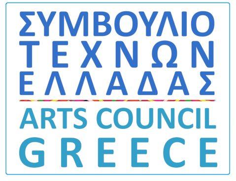 ΣΥΜΒΟΥΛΙΟ ΤΕΧΝΩΝ ΕΛΛΑΔΑΣ - ARTS COUNCIL GREECE
